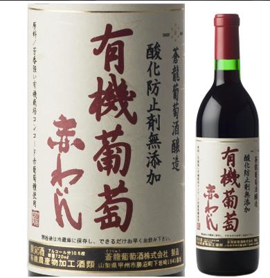 蒼龍葡萄酒