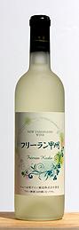ニュー山梨ワイン