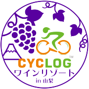 CYCLOG ワインリゾート in 山梨2018